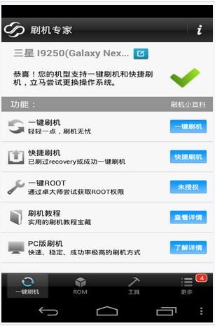 卓大师 for AndroidV2.7