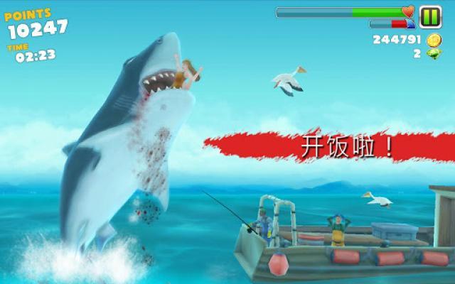 饥饿的鲨鱼 进化 Hungry Shark Evolution V2.4.0 安卓版大图预览 饥饿