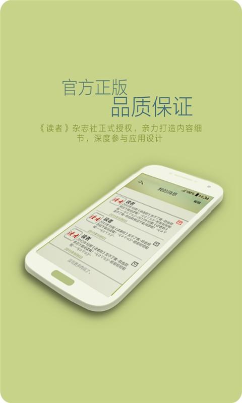 《读者》iPhone版 V5.3