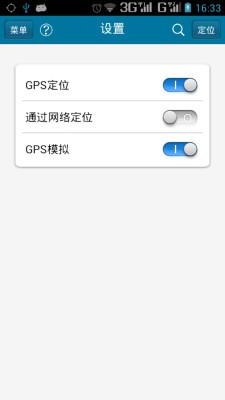位置伪装大师V3.2 安卓版