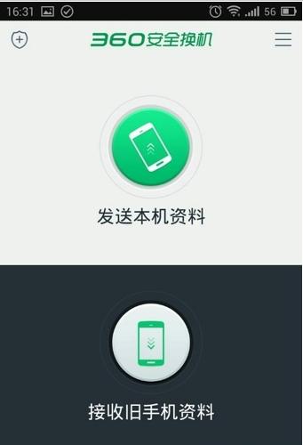 360安全换机V1.2 安卓版