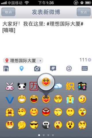 新浪微博V4.3.0