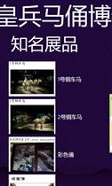秦兵马俑 qbmyV1.0