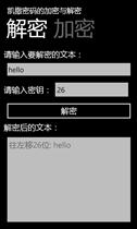 凯撒密码加解密 VV1.0.0.0