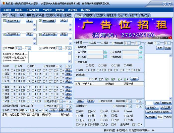 彩克星四星缩水软件 v1.0 绿色版