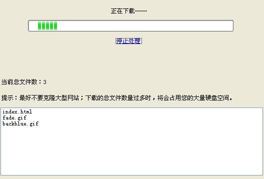 网站克隆器V2.0 简体中文官方安装版截图1