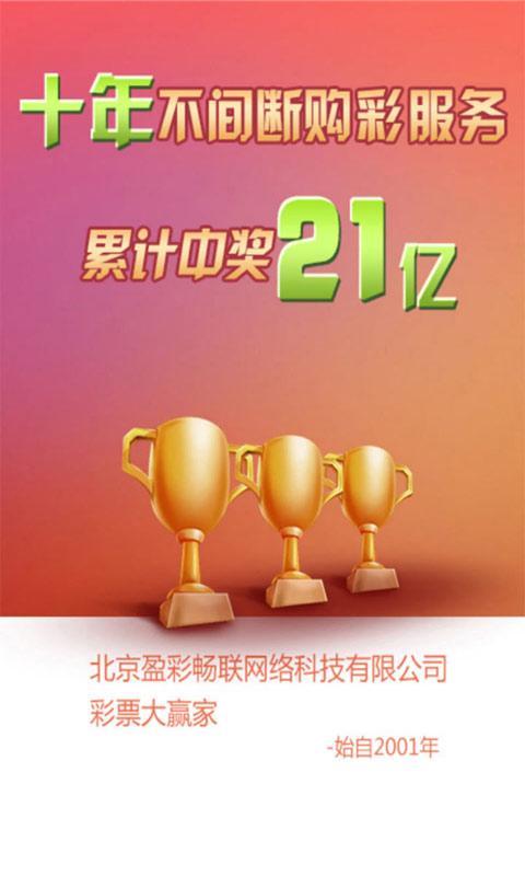 彩票大赢家V4.7.5 官方版大图预览 彩票大赢家V4.7.5 官方版图片