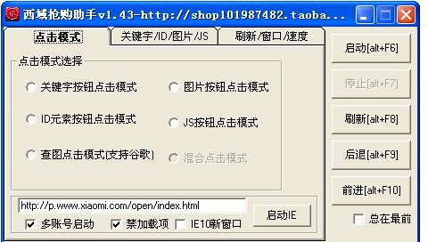 西域华为抢购助手V1.43 绿色版