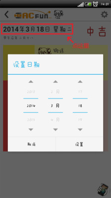 Acfun黄历V1.51 安卓版