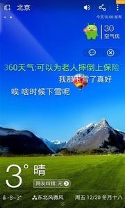 360天气V3.21.3 安卓版