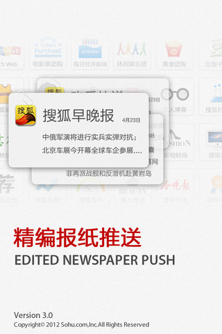 搜狐新闻V4.2.0