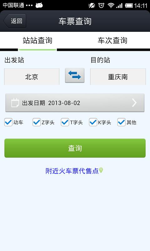 12306订票助手V3.1.0