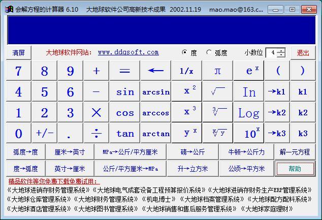 大地球会解方程的计算器V6.10 绿色版