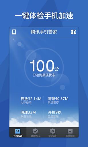 腾讯手机管家V6.3.0 安卓版