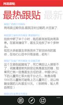 网易新闻V1.7