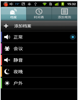 定时情景模式 Profile Scheduler+V2.0