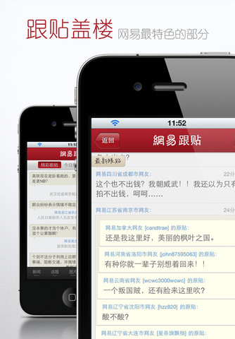 网易新闻V3.8.1