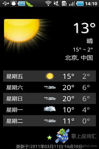 Win7Weather天气预报 Win7WeatherV1.2