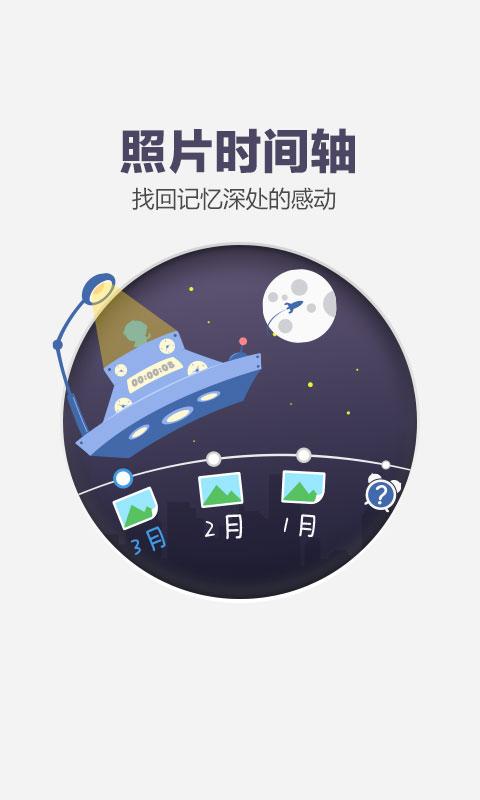 百度网盘V7.6 安卓版截图1