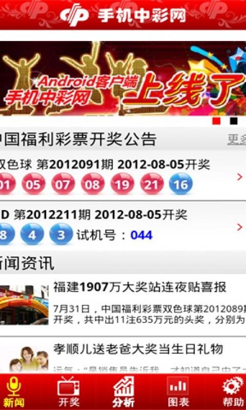 手机中彩网 v2.0.1 官方版 图片预览
