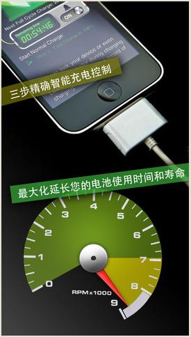 电池医生专业版 Battery DoctProV6.3