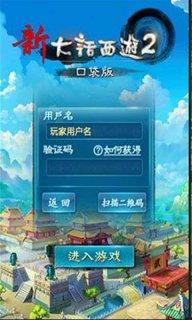 新大话西游2V1.0.0 口袋版