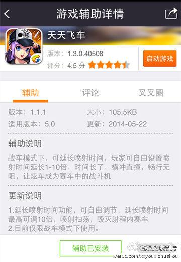 天天飞车叉叉助手ios版V1.1.5 官方版