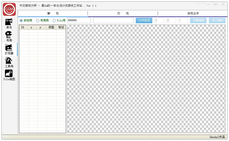 中文游戏大师(独立游戏制作大师)V1.2 绿色版