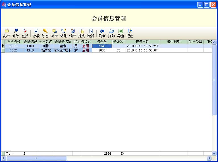 嘉艺美容院管理软件V9.1.1 绿色版