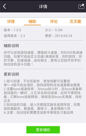 叉叉助手刀塔传奇iOS自动挂机辅助V1.0.0 ios版