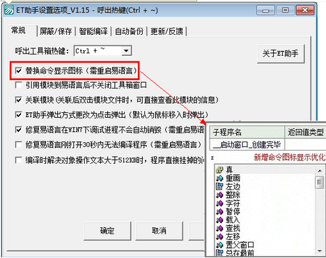 ET助手支持库V1.15 最新版