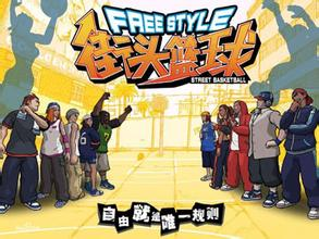 街头篮球官方下载