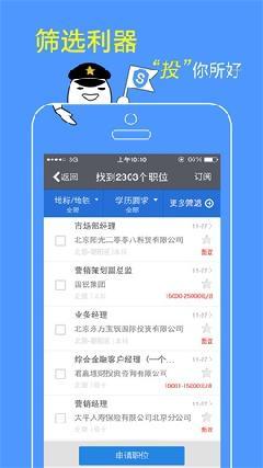 智联招聘V5.8.6 越狱版