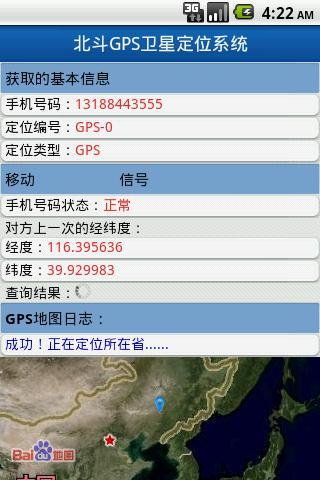 北斗GPS定位系统V1.0 安卓版