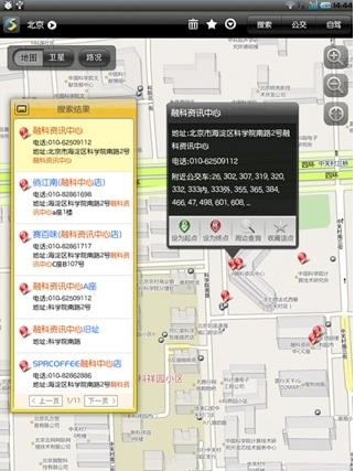 搜狗地图HD版 sogo mapV1.0.1