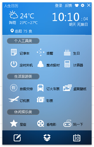 人生日历V4.3.4.318 官方正式版