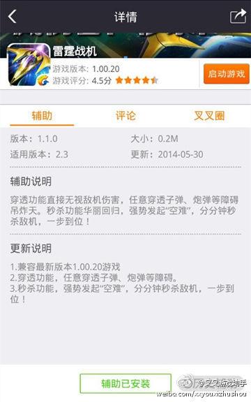 雷霆战机叉叉助手安卓版V1.1.4 官方版