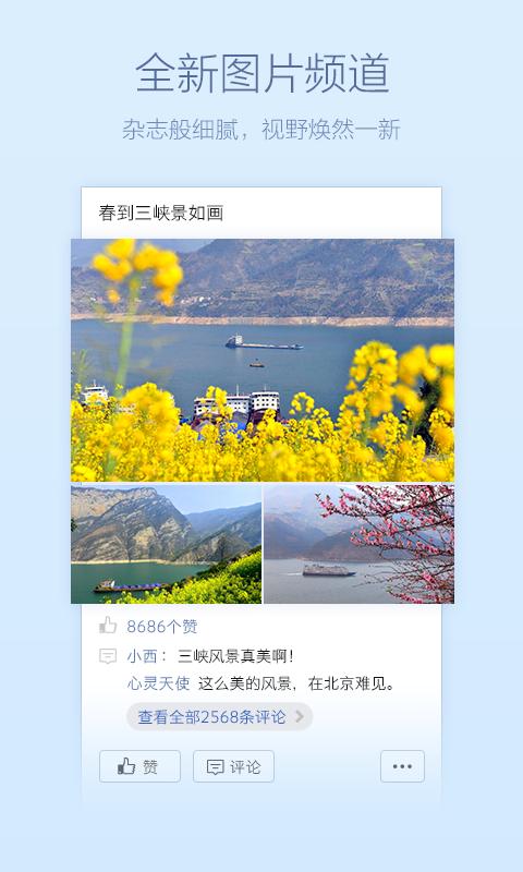 腾讯新闻V4.1 越狱版