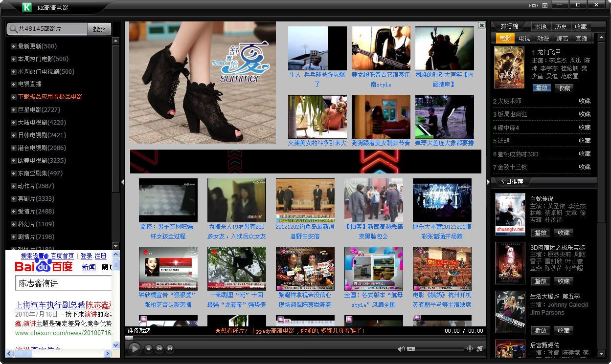 kk高清电影播放器V2.5.1 官方版