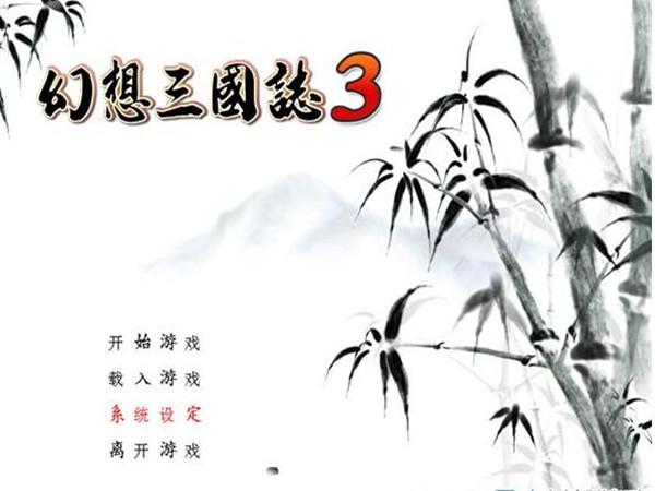 幻想三国志3 中文版