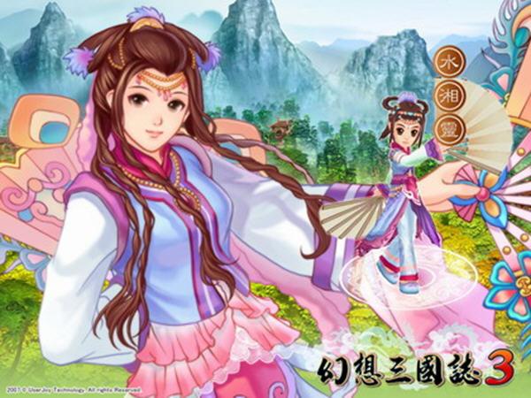 幻想三国志3 中文版截图4