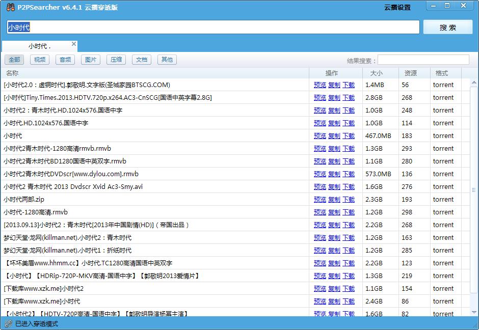 P2pSearcher(ed2k资源搜索工具)V7.0.2 绿色去广告版