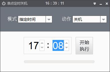 准点定时关机V1.0.0.8 官方版