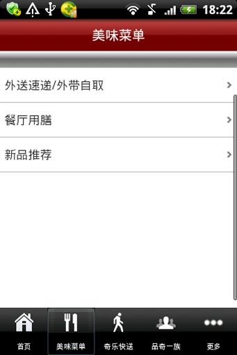 品奇V4.1 安卓版