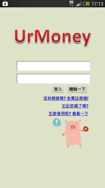 UrMoney记帐家V1.3