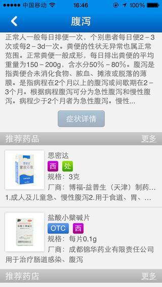 掌上药店V4.3.9 安卓版