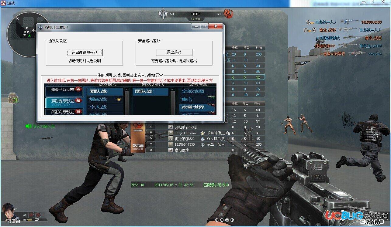 逆战透视全图辅助V0608B 最新版
