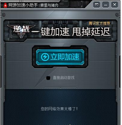 逆战网游加速小助手V2.0.45.84 最新版