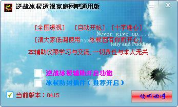 qq逆战冰棂辅助V0415 免费版