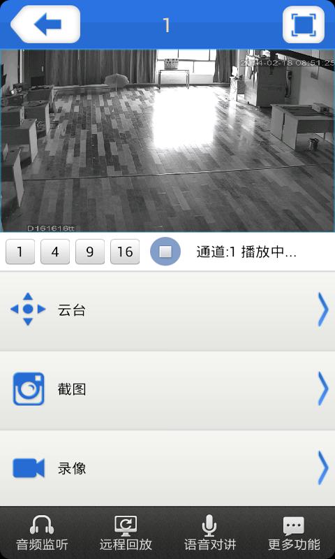 监控眼V1.0 官方版